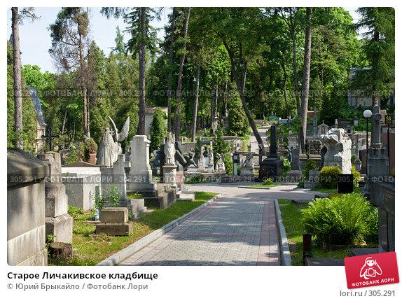 Старое Личакивское кладбище, фото № 305291, снято 19 мая 2008 г. (c) Юрий Брыкайло / Фотобанк Лори