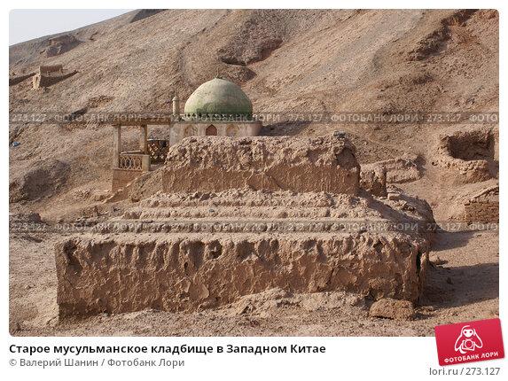 Купить «Старое мусульманское кладбище в Западном Китае», фото № 273127, снято 28 ноября 2007 г. (c) Валерий Шанин / Фотобанк Лори