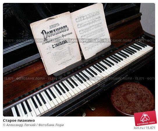 Старое пианино, фото № 15871, снято 25 декабря 2006 г. (c) Александр Легкий / Фотобанк Лори
