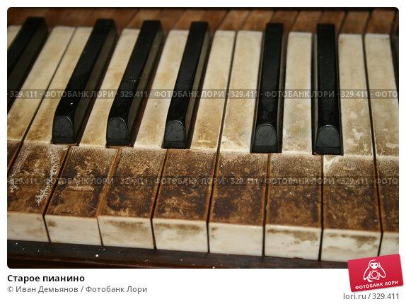 Старое пианино, фото № 329411, снято 28 мая 2017 г. (c) Иван Демьянов / Фотобанк Лори