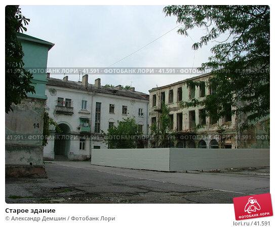 Купить «Старое здание», фото № 41591, снято 12 августа 2004 г. (c) Александр Демшин / Фотобанк Лори