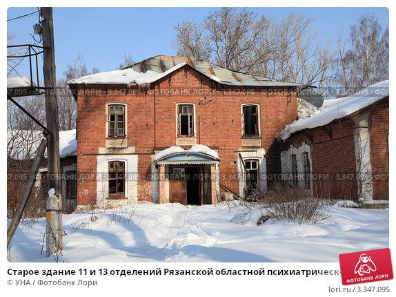 Купить «Старое здание 11 и 13 отделений Рязанской областной психиатрической больницы», фото № 3347095, снято 10 марта 2012 г. (c) УНА / Фотобанк Лори
