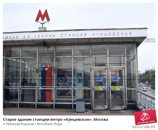 Купить «Старое здание станции метро «Кунцевская». Москва», фото № 256315, снято 18 марта 2008 г. (c) Николай Коржов / Фотобанк Лори