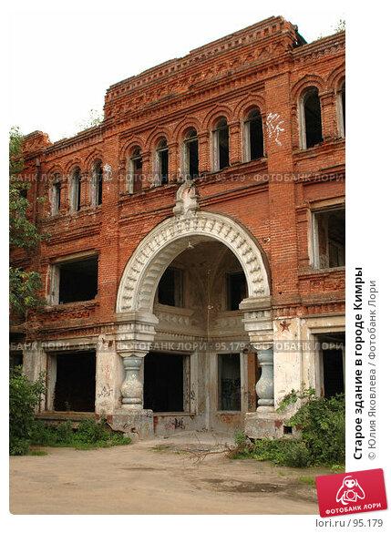 Купить «Старое здание в городе Кимры», фото № 95179, снято 9 августа 2006 г. (c) Юлия Яковлева / Фотобанк Лори