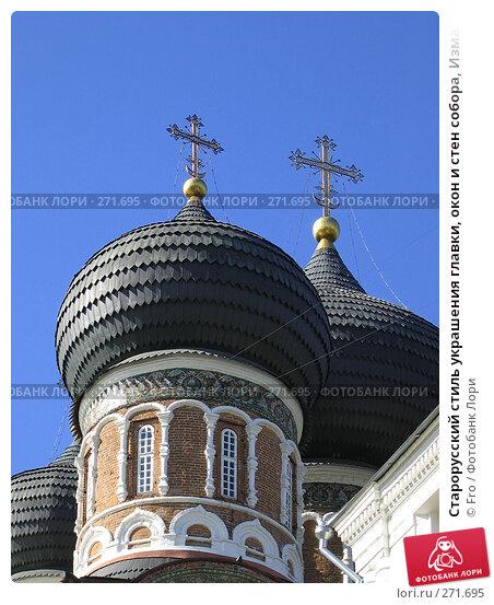 Старорусский стиль украшения главки, окон и стен собора, Измайловский остров, Москва, фото № 271695, снято 10 сентября 2005 г. (c) Fro / Фотобанк Лори