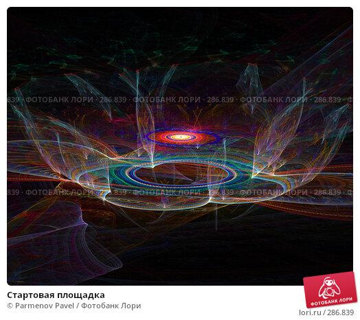Стартовая площадка, иллюстрация № 286839 (c) Parmenov Pavel / Фотобанк Лори
