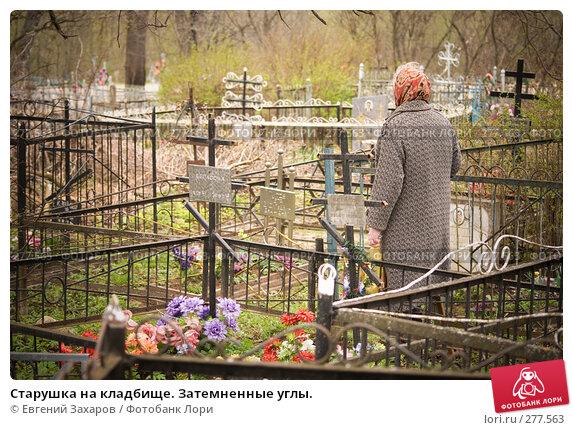 Старушка на кладбище. Затемненные углы., фото № 277563, снято 20 апреля 2008 г. (c) Евгений Захаров / Фотобанк Лори