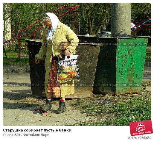 Старушка собирает пустые банки, эксклюзивное фото № 266639, снято 28 апреля 2008 г. (c) lana1501 / Фотобанк Лори