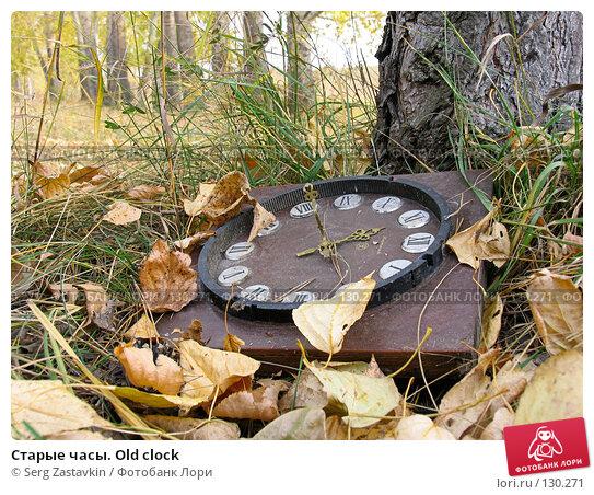 Старые часы. Old clock, фото № 130271, снято 3 октября 2004 г. (c) Serg Zastavkin / Фотобанк Лори
