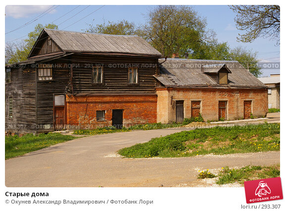 Купить «Старые дома», фото № 293307, снято 10 мая 2008 г. (c) Окунев Александр Владимирович / Фотобанк Лори