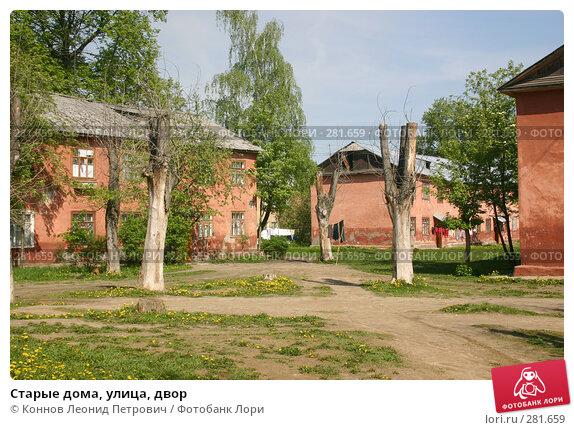 Купить «Старые дома, улица, двор», фото № 281659, снято 12 мая 2008 г. (c) Коннов Леонид Петрович / Фотобанк Лори