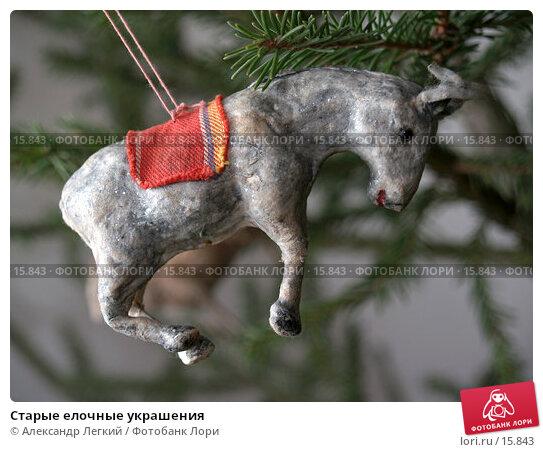 Старые елочные украшения, фото № 15843, снято 25 декабря 2006 г. (c) Александр Легкий / Фотобанк Лори