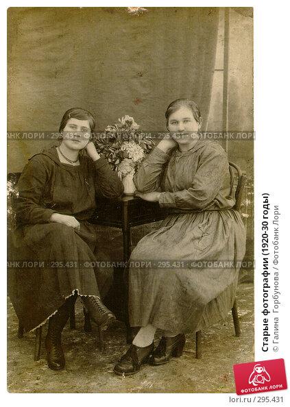 Старые фотографии (1920-30 годы), фото № 295431, снято 20 июля 2017 г. (c) Галина  Горбунова / Фотобанк Лори