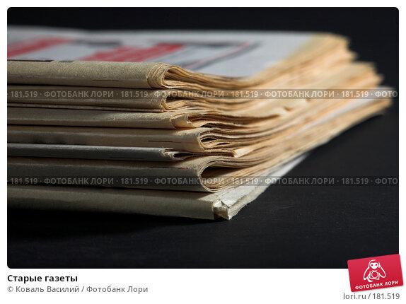 Старые газеты, фото № 181519, снято 19 декабря 2006 г. (c) Коваль Василий / Фотобанк Лори