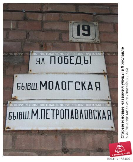 Старые и новые названия улицы в Ярославле, фото № 135807, снято 16 июня 2007 г. (c) АЛЕКСАНДР МИХЕИЧЕВ / Фотобанк Лори