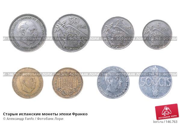 Старые испанские монеты эпохи Франко, фото № 146763, снято 26 июля 2017 г. (c) Александр Fanfo / Фотобанк Лори