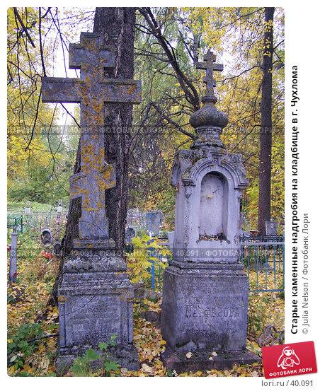 Купить «Старые каменные надгробия на кладбище в г. Чухлома», фото № 40091, снято 24 августа 2004 г. (c) Julia Nelson / Фотобанк Лори
