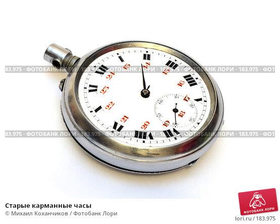 Старые карманные часы, фото № 183975, снято 19 января 2008 г. (c) Михаил Коханчиков / Фотобанк Лори