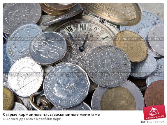 Старые карманные часы засыпанные монетами, фото № 125123, снято 22 мая 2017 г. (c) Александр Fanfo / Фотобанк Лори