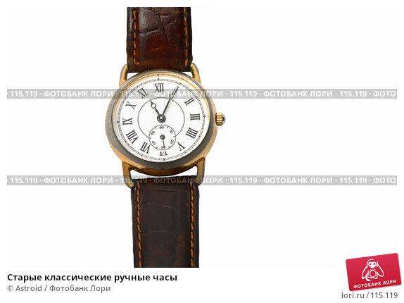 Старые классические ручные часы, фото № 115119, снято 9 марта 2007 г. (c) Astroid / Фотобанк Лори