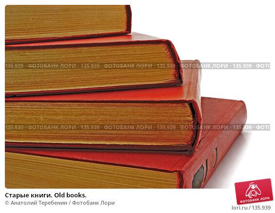 Старые книги. Old books., фото № 135939, снято 30 ноября 2007 г. (c) Анатолий Теребенин / Фотобанк Лори