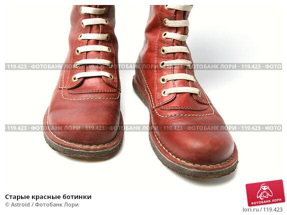 Купить «Старые красные ботинки», фото № 119423, снято 7 марта 2007 г. (c) Astroid / Фотобанк Лори