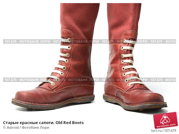 Старые красные сапоги. Old Red Boots, фото № 107675, снято 7 марта 2007 г. (c) Astroid / Фотобанк Лори