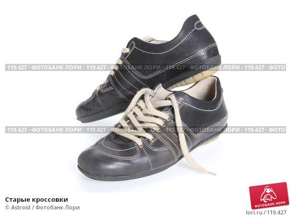 Старые кроссовки, фото № 119427, снято 10 февраля 2007 г. (c) Astroid / Фотобанк Лори