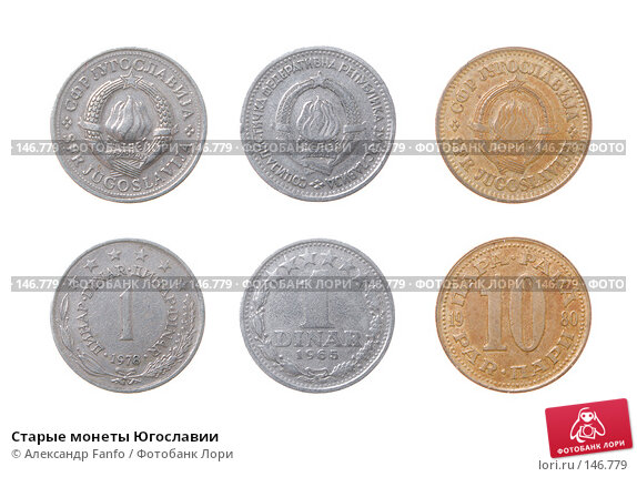 Старые монеты Югославии, фото № 146779, снято 25 октября 2016 г. (c) Александр Fanfo / Фотобанк Лори