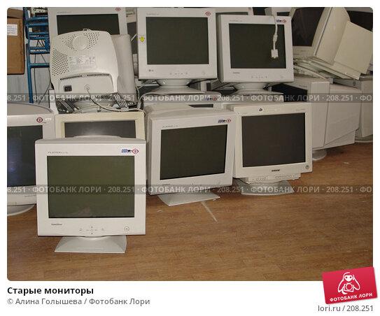 Старые мониторы, эксклюзивное фото № 208251, снято 16 января 2008 г. (c) Алина Голышева / Фотобанк Лори