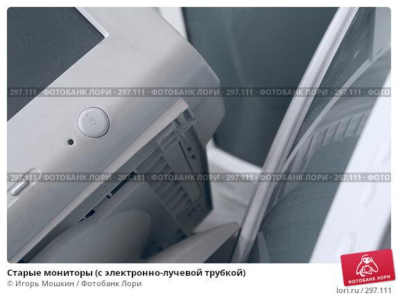 Старые мониторы (с электронно-лучевой трубкой), фото № 297111, снято 22 мая 2008 г. (c) Игорь Мошкин / Фотобанк Лори