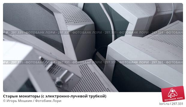Старые мониторы (с электронно-лучевой трубкой), фото № 297331, снято 22 мая 2008 г. (c) Игорь Мошкин / Фотобанк Лори