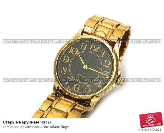 Купить «Старые наручные часы», фото № 192071, снято 19 января 2008 г. (c) Михаил Коханчиков / Фотобанк Лори