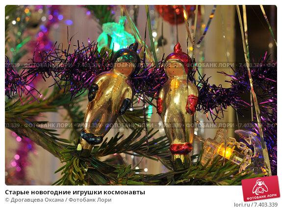 Купить «Старые новогодние игрушки космонавты», фото № 7403339, снято 2 января 2013 г. (c) Дрогавцева Оксана / Фотобанк Лори
