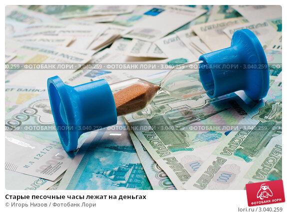 Купить «Старые песочные часы лежат на деньгах», эксклюзивное фото № 3040259, снято 28 ноября 2011 г. (c) Игорь Низов / Фотобанк Лори