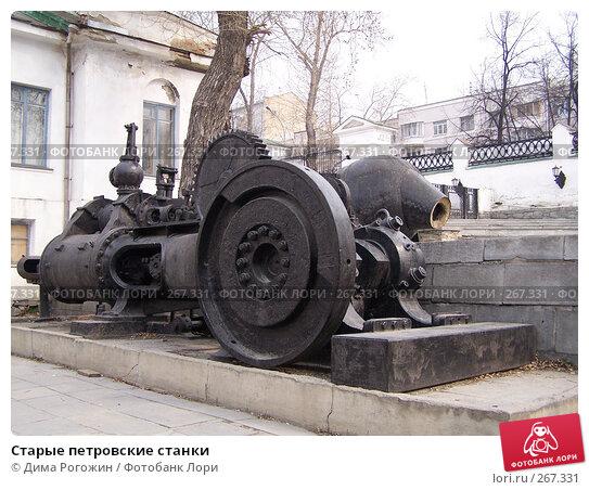 Старые петровские станки, фото № 267331, снято 22 апреля 2008 г. (c) Дима Рогожин / Фотобанк Лори