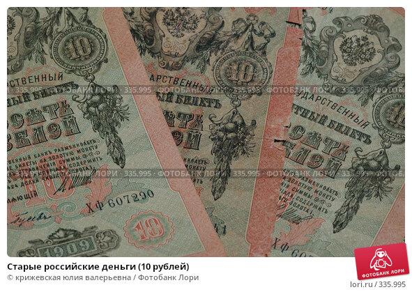 Старые российские деньги (10 рублей), фото № 335995, снято 16 июня 2008 г. (c) крижевская юлия валерьевна / Фотобанк Лори