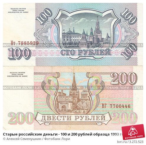 деньги образца 1993 года - фото 2