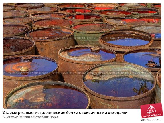 Старые ржавые металлические бочки с токсичными отходами, фото № 79715, снято 26 марта 2017 г. (c) Михаил Михин / Фотобанк Лори
