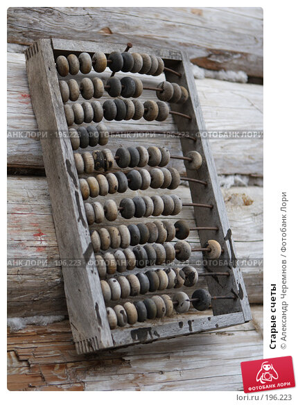 Купить «Старые счеты», фото № 196223, снято 22 апреля 2006 г. (c) Александр Черемнов / Фотобанк Лори