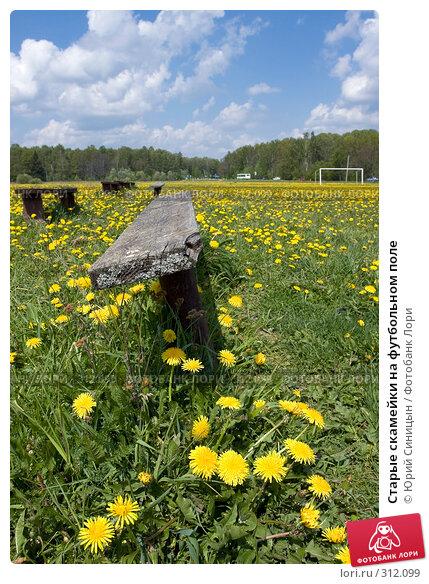 Старые скамейки на футбольном поле, фото № 312099, снято 18 мая 2008 г. (c) Юрий Синицын / Фотобанк Лори