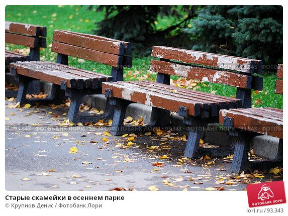 Старые скамейки в осеннем парке, фото № 93343, снято 4 сентября 2007 г. (c) Крупнов Денис / Фотобанк Лори