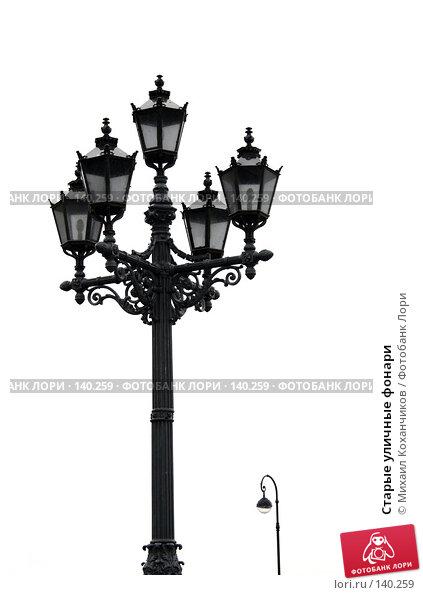 Старые уличные фонари, фото № 140259, снято 11 ноября 2007 г. (c) Михаил Коханчиков / Фотобанк Лори