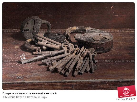 Старые замки со связкой ключей, фото № 258347, снято 25 декабря 2005 г. (c) Михаил Котов / Фотобанк Лори
