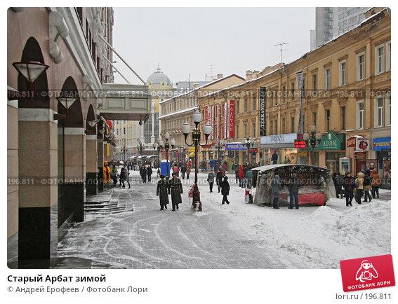 Старый Арбат зимой, фото № 196811, снято 23 февраля 2006 г. (c) Андрей Ерофеев / Фотобанк Лори