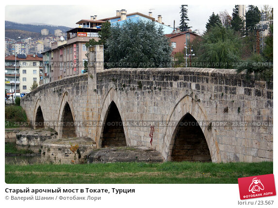 Старый арочный мост в Токате, Турция, фото № 23567, снято 7 ноября 2006 г. (c) Валерий Шанин / Фотобанк Лори