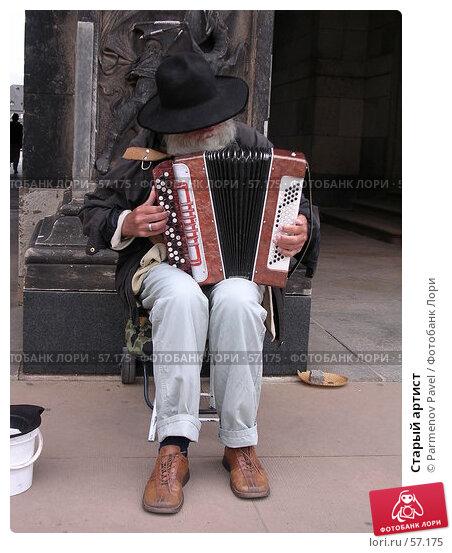 Старый артист, фото № 57175, снято 12 июля 2004 г. (c) Parmenov Pavel / Фотобанк Лори