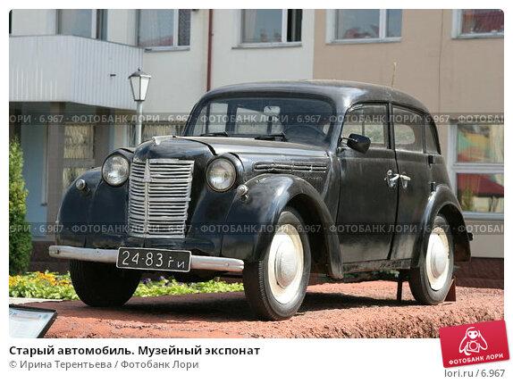 Купить «Старый автомобиль. Музейный экспонат», эксклюзивное фото № 6967, снято 6 августа 2005 г. (c) Ирина Терентьева / Фотобанк Лори