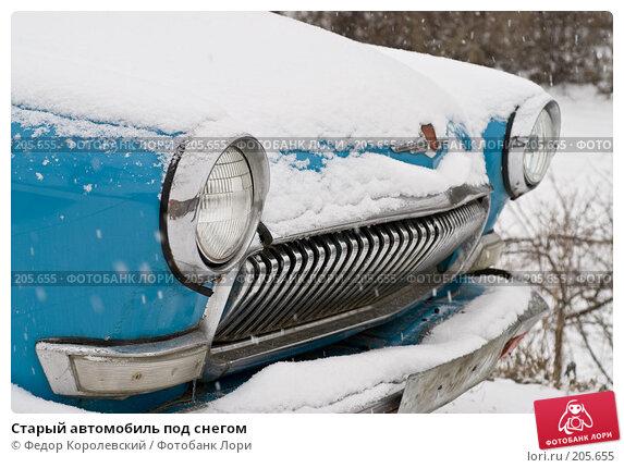 Старый автомобиль под снегом, фото № 205655, снято 18 февраля 2008 г. (c) Федор Королевский / Фотобанк Лори
