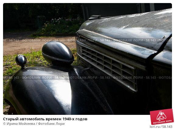 Старый автомобиль времен 1940-х годов, эксклюзивное фото № 58143, снято 10 июня 2007 г. (c) Ирина Мойсеева / Фотобанк Лори